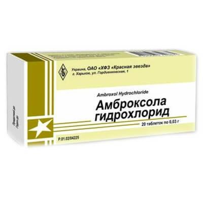 Инструкция к препарату Амброксола гидрохлорид