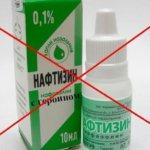 Неправильное применение Нафтизина может вызвать зависимость