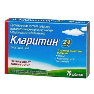 Кларитин – эффективное антигистаминное средство