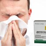 Диоксидин относится к антибактериальным препаратам