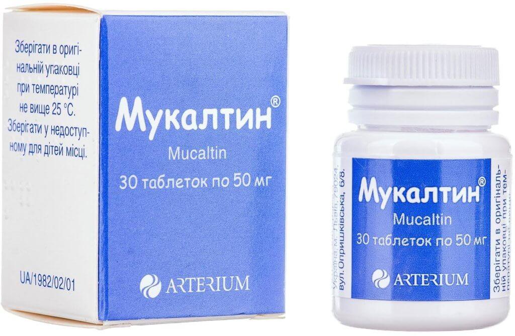 Таблетки Мукалтин