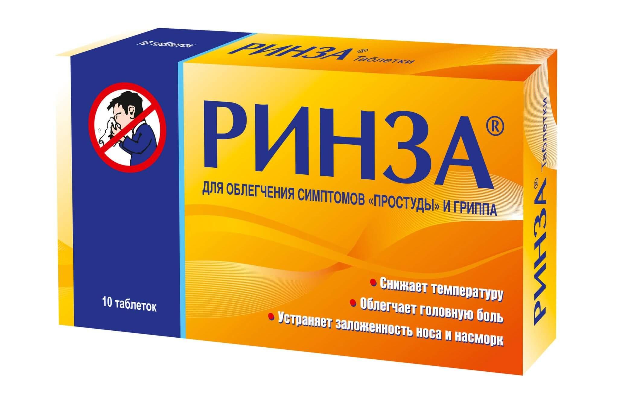 Для чего назначают таблетки Ринза