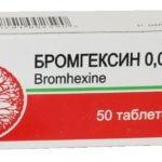 Таблетки от кашля Бромгексин