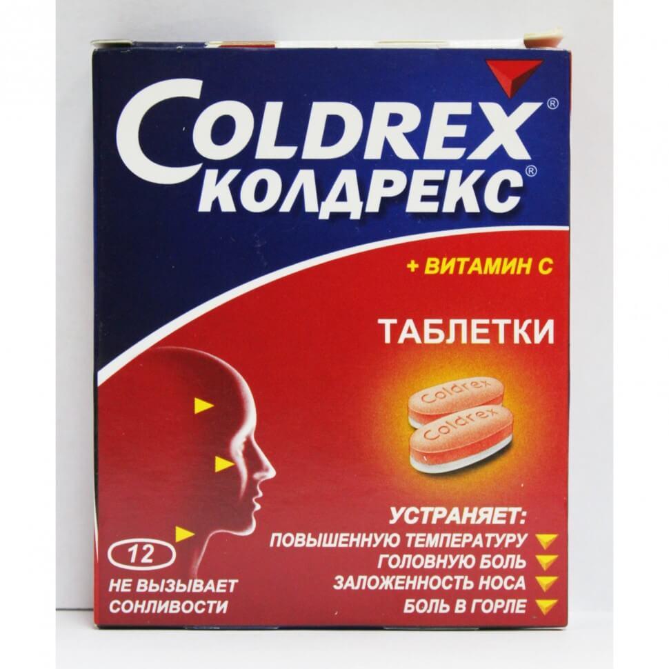 Колдрекс