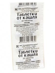Старые таблетки от кашля