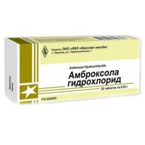 Амброксола гидрохлорид – это эффективный муколитический препарат от кашля