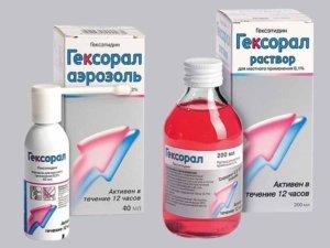 Гексорал – эффективное антисептическое средство