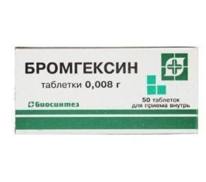 Бромгексин - препарат, который обладает муколитический действием