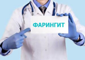 Фарингит – это воспаление слизистой оболочки глотки