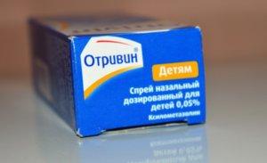 Спрей для носа Отривин обладает сосудосуживающими свойствами
