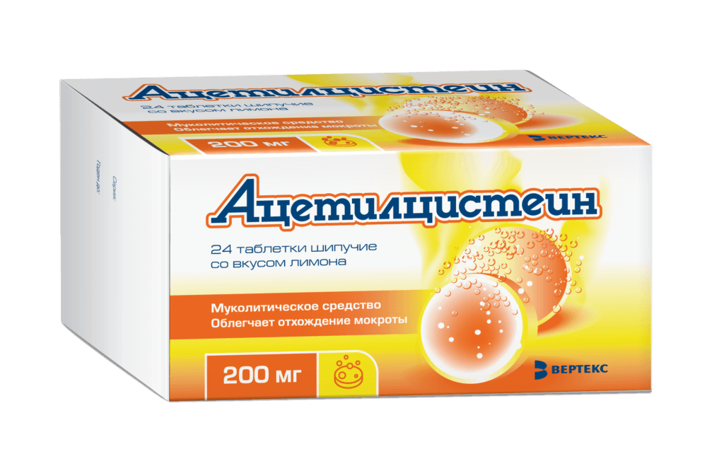 Препарат Ацетилцистеин
