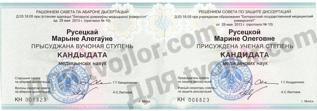 Русецкая Марина Олеговна Диплом