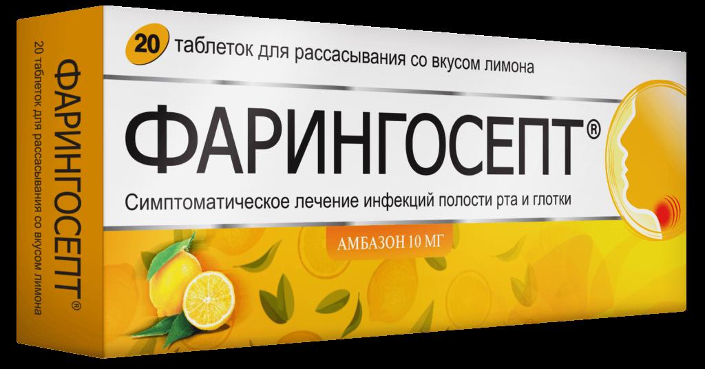 Упаковка таблеток Фарингосепт