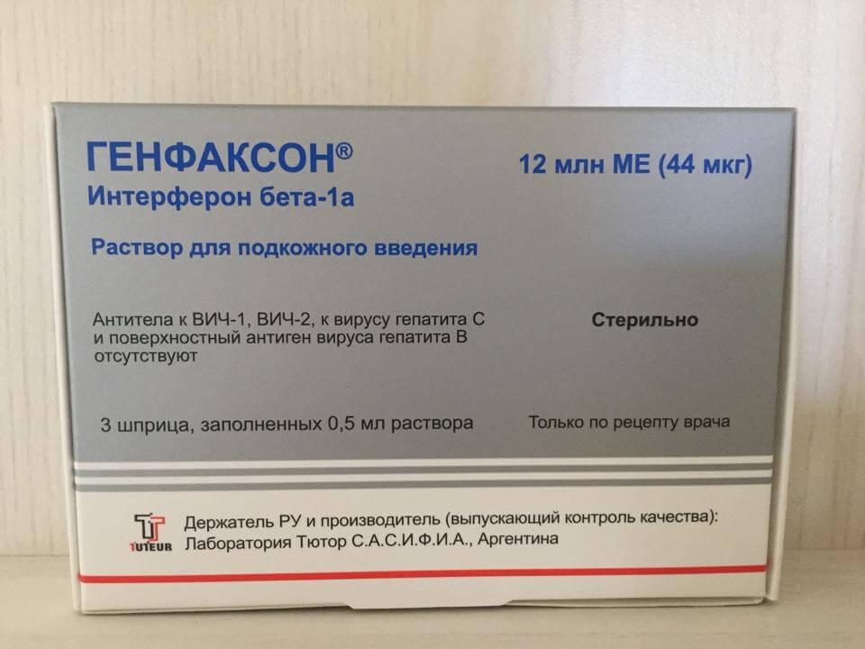 Инструкция по применению Генфаксона